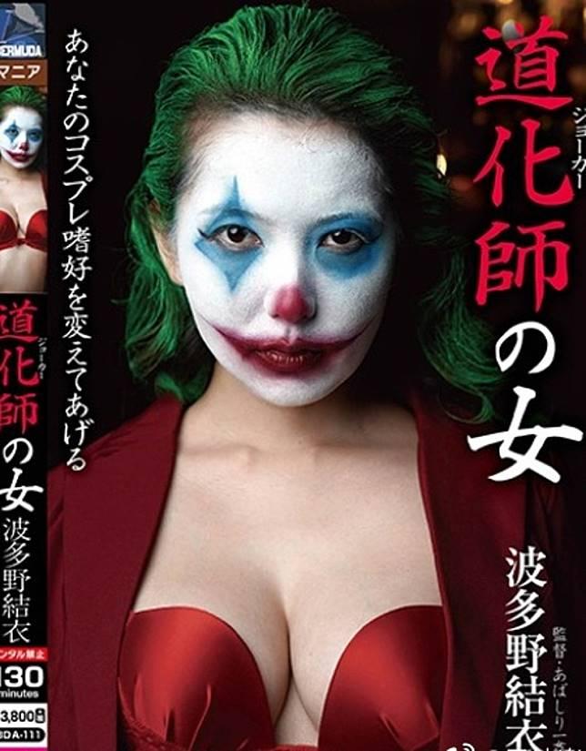 波多野結衣將頭髮染綠、鼻子抹紅,化身成小丑。