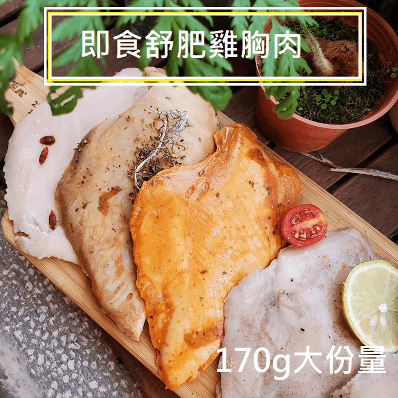 草地狀元即食舒肥雞胸肉(5 片)