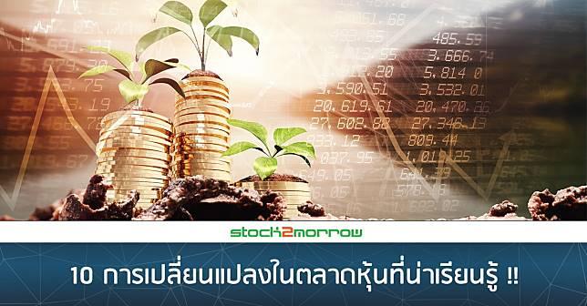 10 การเปลี่ยนแปลงในตลาดหุ้นที่น่าเรียนรู้ !!