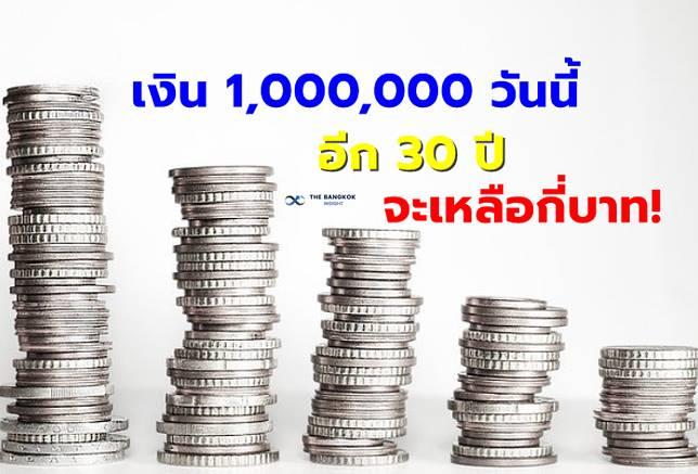 ความน่ากลัวของเงินเฟ้อ! 1 ล้านบาทวันนี้อีก 30 ปีจะเหลือกี่บาท