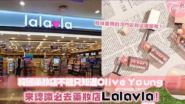 韓國藥妝店只知道Olive Young?前身是小屈的Lalavla了解一下!韓妞愛用的冷門彩妝只在這裡找到~