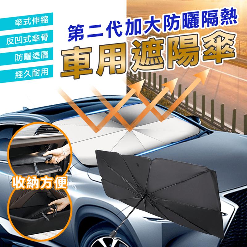 你還在為夏天車內高溫煩憂嗎?Zhuyin第二代加大防曬隔熱車用遮陽傘,不僅防曬,還能降低車內溫度!日本複合鈦銀膠,強大隔熱能力,適用多款車型,無須安裝,輕鬆收納,開車即可收傘,省時省力,小巧存放方便!