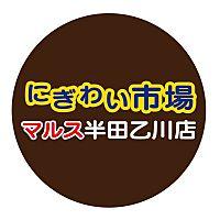 にぎわい市場マルス半田乙川店
