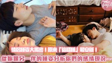 情侶睡姿大揭密!從妳跟另一伴的睡姿分析你們的感情現況~原來「這樣睡」最安穩!
