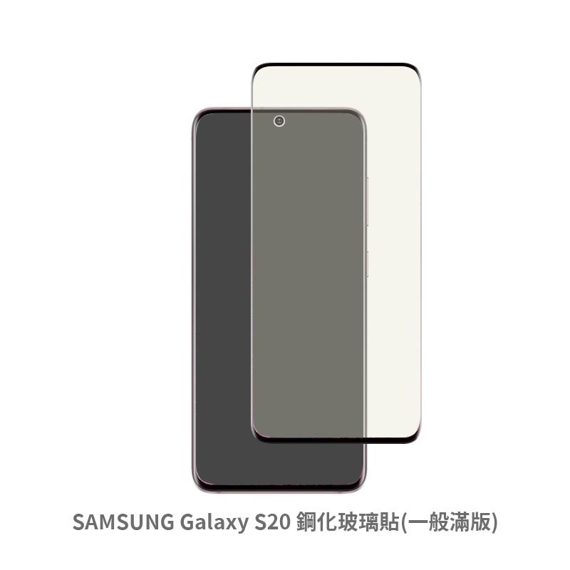 SAMSUNG Galaxy S20 鋼化玻璃貼(一般滿版) 保護貼 玻璃貼 抗防爆 鋼化玻璃膜 螢幕保護貼