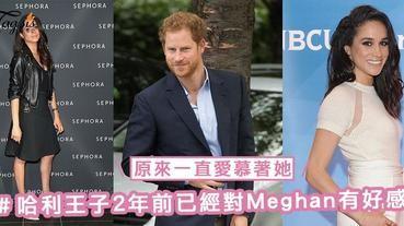 原來一直愛慕著她!哈利王子2年前已經對Meghan Markle暗中有好感,再籍朋友介紹認識~