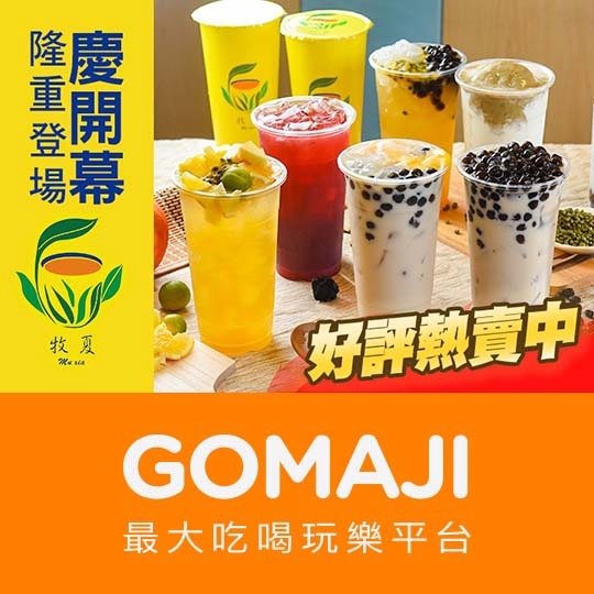 台北【牧夏飲品專賣店】平假日皆可抵用100元消費金額