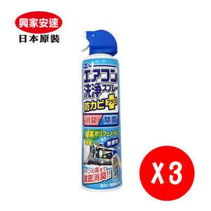 【興家安速】抗菌免水洗冷氣清洗劑(無香味) 3入
