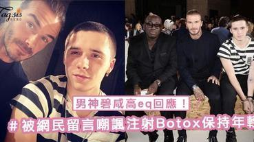 被網民留言嘲諷注射Botox保持年輕!男神碧咸高eq回應~大方之餘又輕鬆澄清!