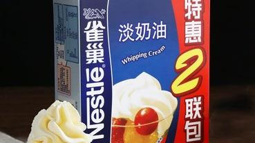 鮮奶油知多少?鮮奶油的種類、使用方式、如何保存、鮮奶油品牌推薦一次看