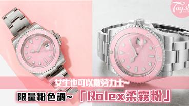 限量粉色調「Rolex柔霧粉」,女生也可以戴勞力士~少女感+霸氣!超吸引~
