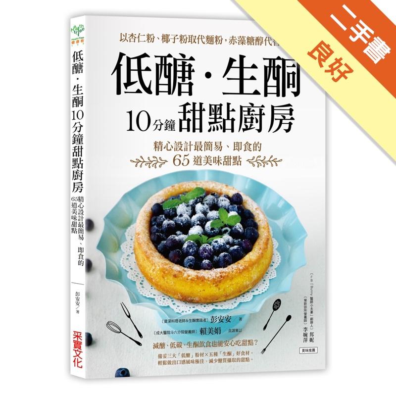 低醣.生酮10分鐘甜點廚房:以杏仁粉、椰子粉取代麵粉,赤藻糖醇代替精緻砂糖,精[二手書_良好]11312078124