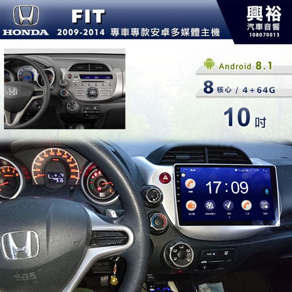【專車專款】09~14年HONDA FIT專用10吋螢幕安卓主機*聲控+藍芽+導航+安卓*8核心(倒車選配)