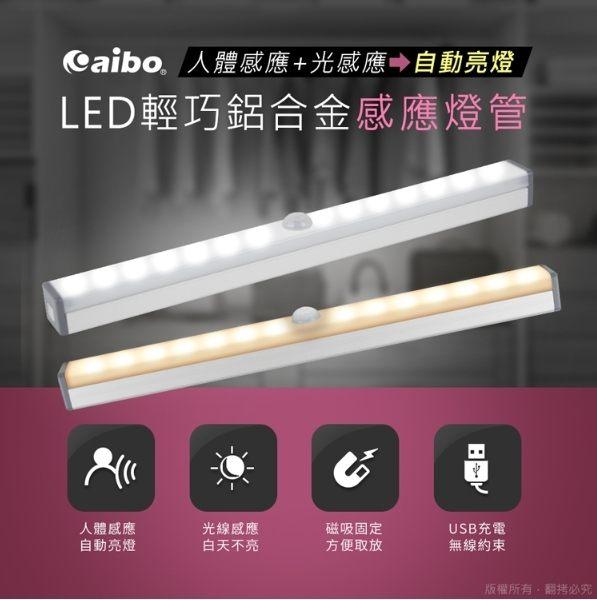 新竹【超人3C】USB充電磁吸式21cm輕巧LED感應燈管(LI-22S)自動亮燈熄燈 人體感應+光感應