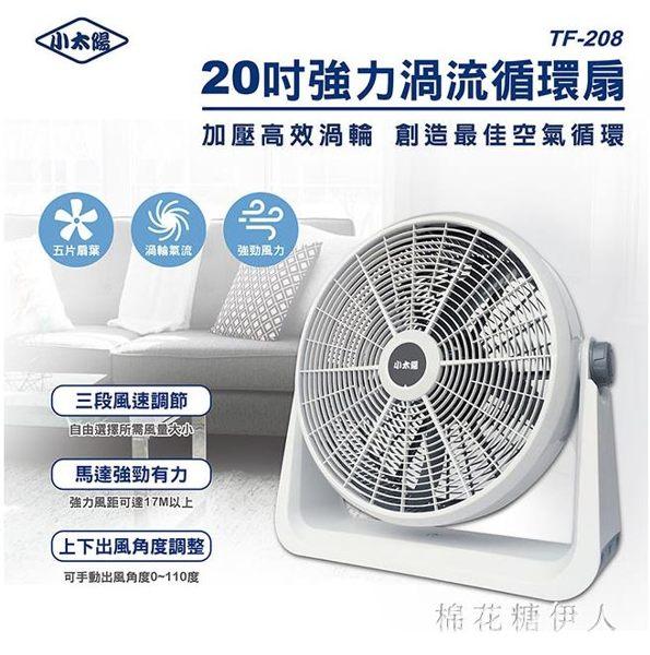 《小太陽》10吋擺頭工業電扇TF-1020