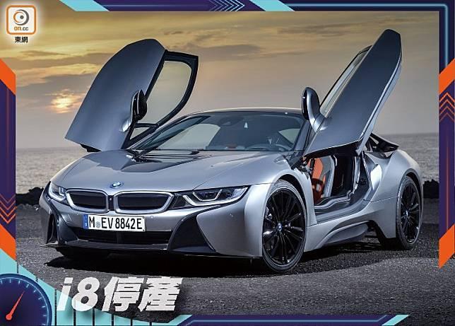BMW i8即將停產,誇張的外形至今仍予人深刻印象。(互聯網)