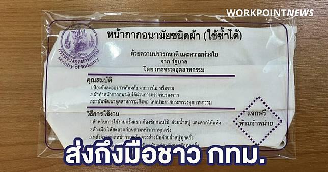 รัฐบาลแจกหน้ากากผ้าชาว กทม. ส่งถึงมือตามชื่อในทะเบียนบ้าน