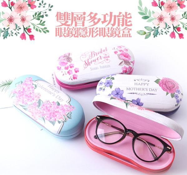 現貨! 雙層 多功能眼鏡+隱形眼鏡盒 (上層放眼鏡 下層放隱形眼鏡 外出旅行好便利!)