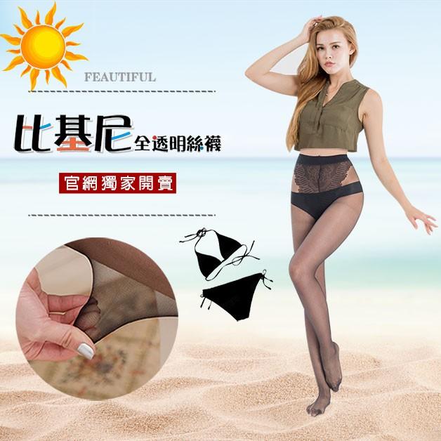 華貴絲襪-比基尼全透明彈性絲襪-1雙入(8D99)