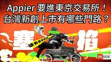【塞掐 Side Chat】EP 0.3 | Appier 要進東京交易所!台灣新創上市有哪些門路?