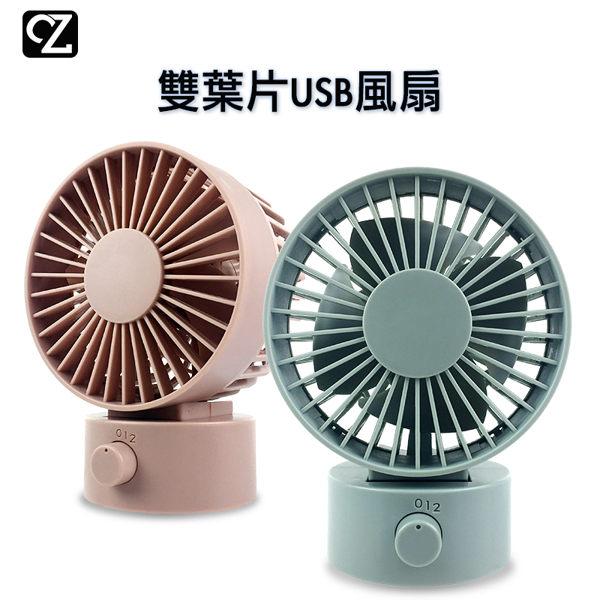 《免運》雙葉片USB風扇 迷你風扇 桌上型風扇 2段風速調整 小風扇 電風扇 電扇