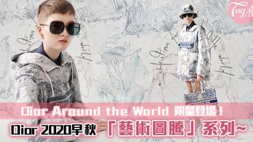 Dior 推出全新Dior Around the World 限量系列,一系列幾何風格作品曝光~