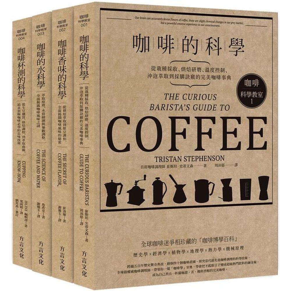 不懂咖啡科學,難以品味完美咖啡烘豆秘技、沖煮訣竅、風味描述……專業細節,一次到手成為咖啡達人必備的典藏套書一杯咖啡背後有許多不可忽視的科學原理,其中很多都會直接影響咖啡的美味,學會控制這些變數,你的咖