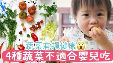 BB不是樣樣蔬菜都可以吃!吃錯問題就會來!4種蔬菜不適合嬰兒吃!