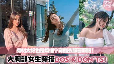 身材太好也是煩惱?胸部大的女生穿搭的DOS AND DON'TS~遵守這些原則穿衣服絕不顯肥!