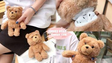 可以當作玩偶!韓國超夯泰迪熊AirPods保護套,整隻毛茸茸小熊,暖暖守護你的AirPods~
