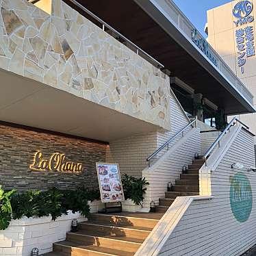ラ・オハナ 新横浜店のundefinedに実際訪問訪問したユーザーunknownさんが新しく投稿した新着口コミの写真