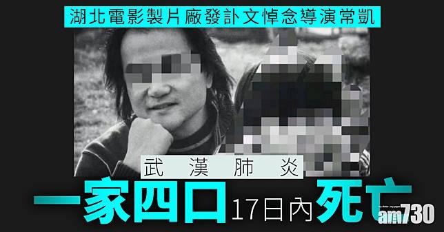 【武漢肺炎】一家四口17日內死亡 湖北電影製片廠發訃文悼念導演常凱