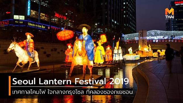 เดินเล่นดูไฟ เทศกาลโคม Seoul Lantern Festival 2019 ที่คลองชองกเยชอน