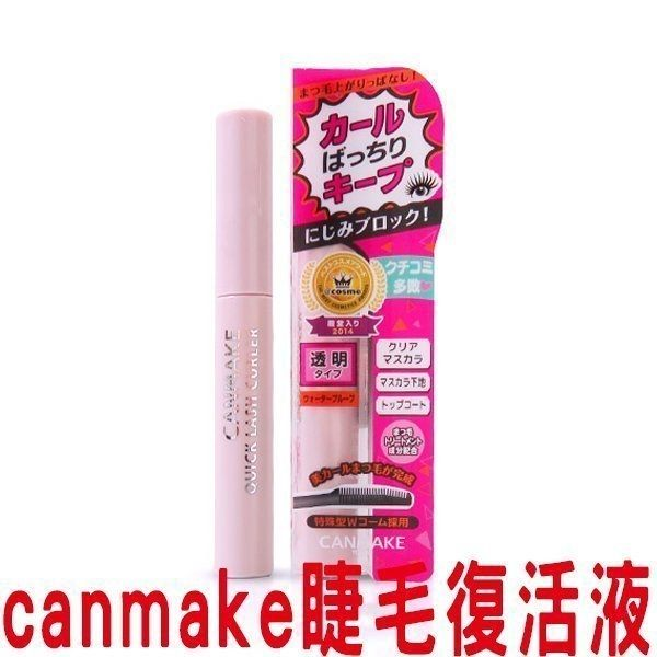 Canmake 井田 睫毛復活液 3D纖長 4D濃密 液態 可撕式 染色 眉筆 眉餅 眉卡 眉毛膏