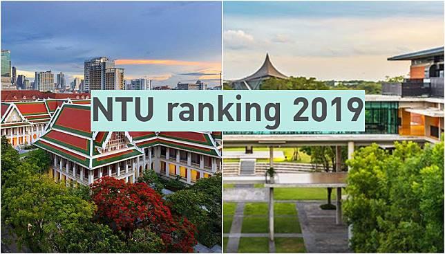 ม.มหิดล – จุฬาฯ ติดอันดับมหาวิทยาลัยโลก จากการจัดอันดับโดย NTU ปี 2019
