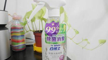 白博士除菌消臭噴霧(鼠尾草與海鹽) 天然有效安心除菌 放心噴 徹底消除臭味