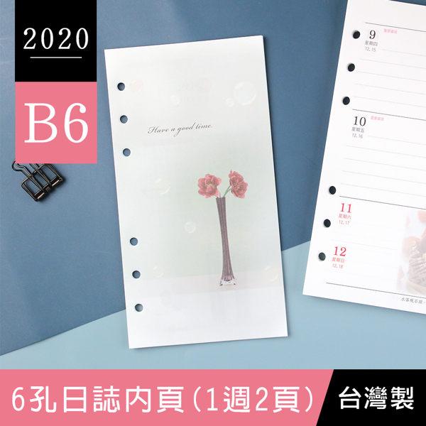 *可書寫12個月 *可搭配B6/32K空夾使用 *內容:年曆表.年/月計畫.日計畫.其它資訊頁