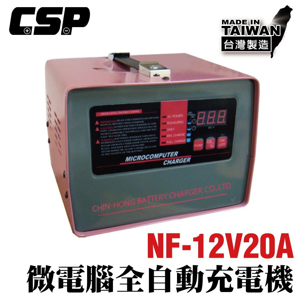 【麻聯】NF1220微電腦全自動充電機 (NF系列-12V20A) 掃地機 無人搬運機 電動拖板車 高爾夫球車