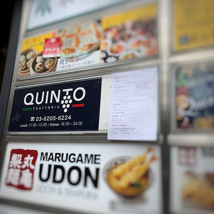 実際訪問したユーザーが直接撮影して投稿した歌舞伎町イタリアントラットリア クイントの写真