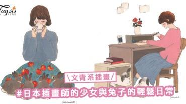 治癒感十足的文青系插畫!畫出少女與兔子們的輕鬆日常〜