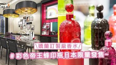 七彩夢幻魔力的訂製級香水!嬌蘭彩色帝王蜂印瓶日本限量發售〜