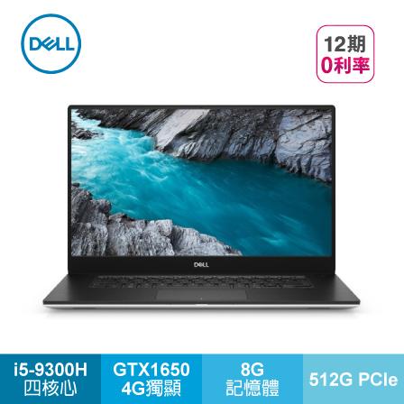 DELL XPS15-7590-R1548TW 冰河銀_i5-9300H_GTX1650 4G_8G_512G PCIe_15.6 FHD_W10★加贈螢幕高抗括保貼+無線滑鼠+ 防毒軟體三年版
