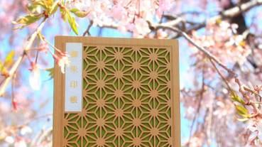 日本熱門 CRUCIAL 和風木製御朱印帳 用它收集你的參拜證明吧!
