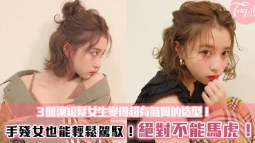誰說短髮女生造型單一!?3個超簡單的氣質髮型,把自己打扮得美美的過聖誕!