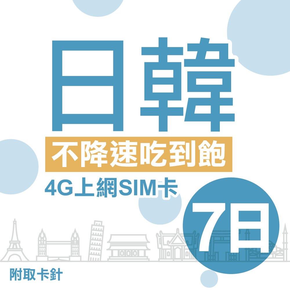 日本 韓國 7日 不限流量不降速 4G上網 吃到飽上網SIM卡。人氣店家Easy card Easy Go的日本上網卡有最棒的商品。快到日本NO.1的Rakuten樂天市場的安全環境中盡情網路購物,使