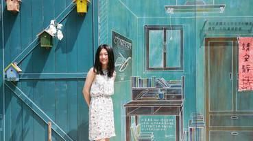 蝸牛巷 | 文學與巷弄結合,悠閒度過清爽下午的台南新景點 !