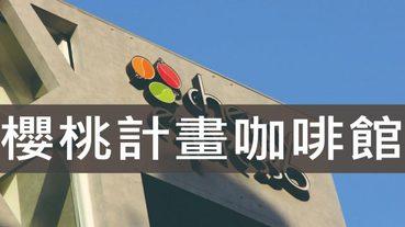 櫻桃計畫cherry espresso,隱藏在逢甲商圈巷弄裡的清水模建築咖啡館 | 台中咖啡館推薦