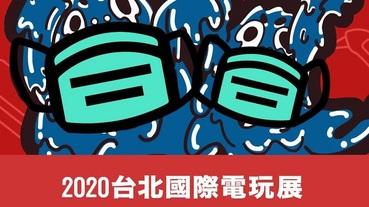 「2020台北國際電玩展」因應武漢肺炎疫情 延期至今年暑假舉辦