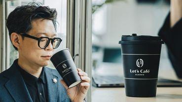 咖啡控手中都有這杯!全家便利商店Let's Café全新Logo 視覺,設計總監馮宇:「希望呈現出連一顆咖啡豆都講究到底的魅力!」
