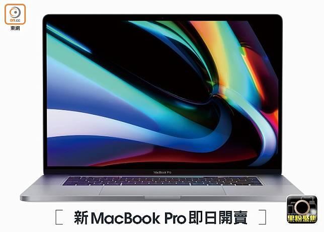 全新16吋MacBook Pro即日起發售。(互聯網)